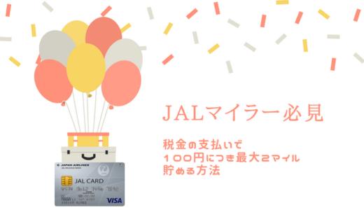 JALカードで税金を支払って100円につき最大2マイル貯める方法