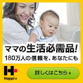 ハピ友27,000ポイント以上獲得【2013年6月】