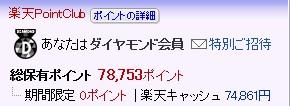 2014y05m10d_101224058.jpg