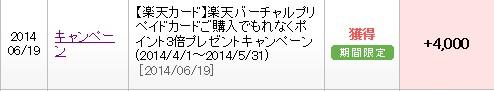 2014y06m19d_105703045.jpg