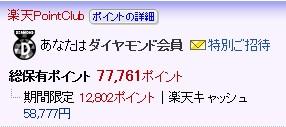 2014y06m19d_105739804.jpg