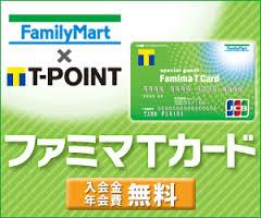 カードファミマT
