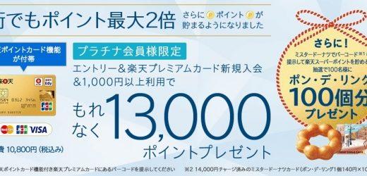 プラチナ会員限定の楽天プレミアムカード入会キャンペーン