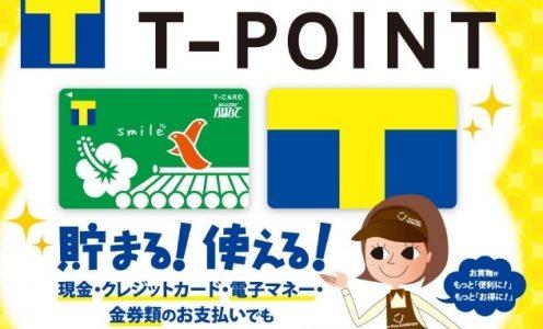 沖縄かねひでTポイントサービス導入!Edy払いでポイント3重取りが可能に!