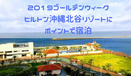 GWヒルトン沖縄北谷リゾートポイントで宿泊