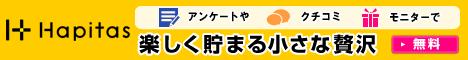 ハピタス宝くじ当選番号発表 10枚当選してました!