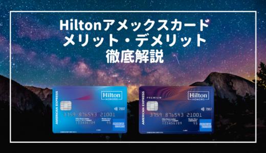 ヒルトンアメックス誕生!カード発行でゴールド・週末無料宿泊特典|ヒルトンAMEXのメリット・デメリットを徹底解説
