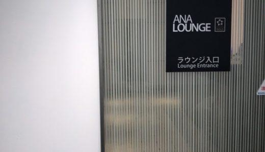福岡空港ANAラウンジ(北)体験レポート