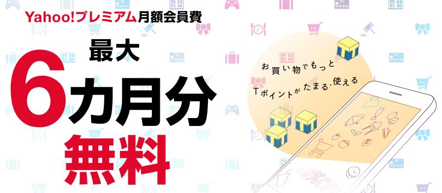 ヤフープレミアム無料2018年3月~8月【最大6か月無料 ...