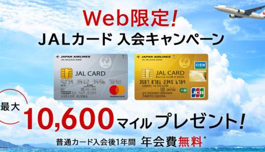 【2018年最新版】JALカード入会キャンペーンで最大10,600マイルGet!