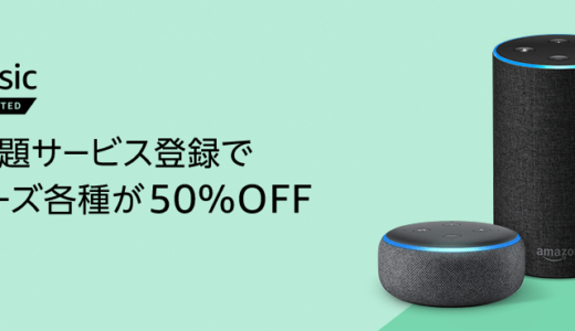 Amazon Music Unlimited登録でAmazon Echoが50%OFFで買えるキャンペーン【30日間無料体験も対象】