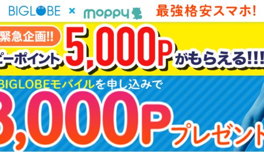 モッピー×BIGLOBEモバイルコラボが最強【最大18,000ポイントと12か月間500Gポイント貰える裏技まで徹底解説】