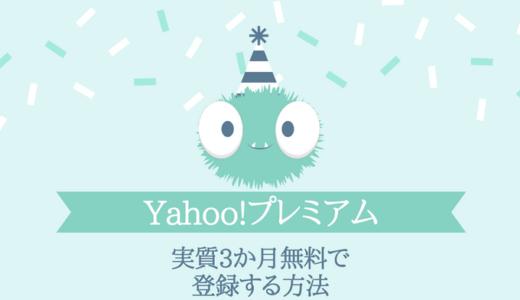 2018年7月8月9月Yahoo!プレミアム実質3か月無料キャンペーン【全員対象】