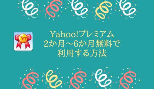 ヤフープレミアム無料2019年9~2月【最大6か月無料キャンペーン】