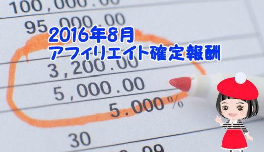 2016年8月のアフィリエイト確定報酬は162万円