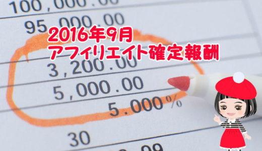 目標達成!2016年9月のアフィリエイト確定報酬は214万円
