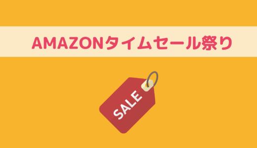 【2019年2月】Amazonタイムセール祭りスタート!おすすめ商品や最大5,000ポイント還元攻略・タイムセールで買ったものを完全公開