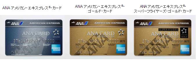 ana-amex