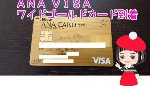 ANA VISAワイドゴールドカード到着!申し込みから6日目