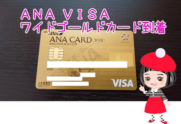 ana visa
