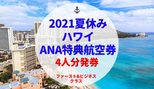 2021年夏休み ハワイ 家族4人分ANAマイルでビジネス+ファーストで発券【地方在住者が知っておきたい小技も紹介】