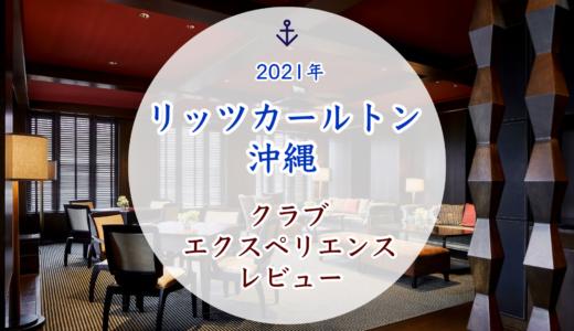 【リッツカールトン沖縄】クラブエクスペリエンス 2021 写真付きでブログで紹介
