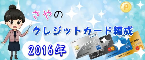 creditcardhensei
