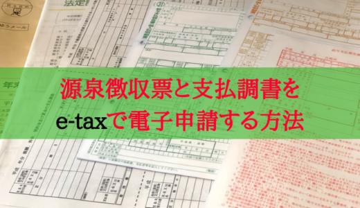 給与所得の源泉徴収票等の法定調書と支払調書をe-taxで電子申請する方法を画像で解説
