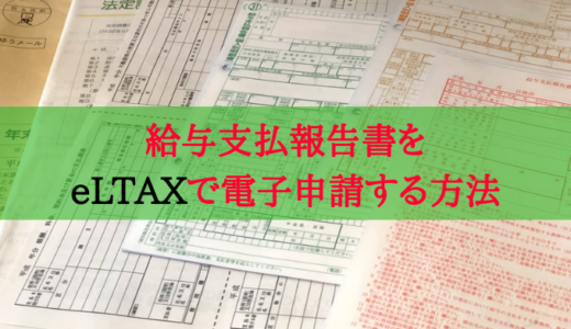 給与支払報告書をeLTAXで電子申請する方法を画像で解説