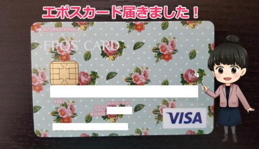 エポスカード到着!デザインカード申し込みから9日目