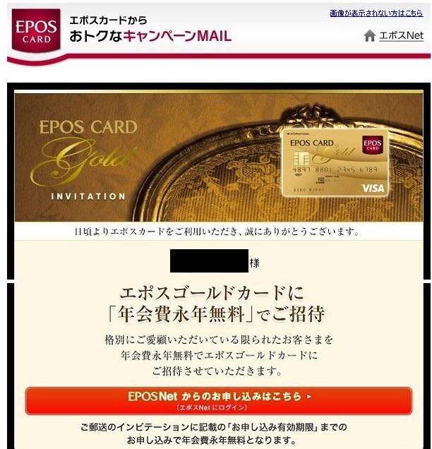 epos-gold-invitation3