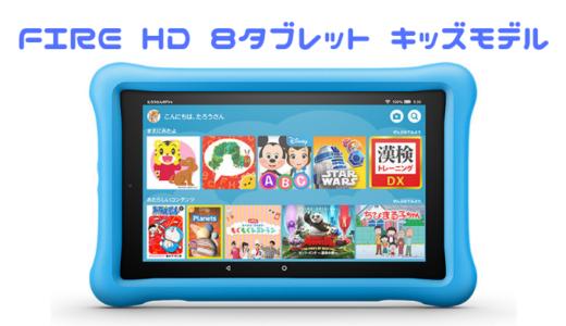Amazonから子供向けタブレット【Fire HD 8タブレット キッズモデル】新登場!1年間知育学習アプリ使い放題や専用カバー・2年保証付で14,980円はお得