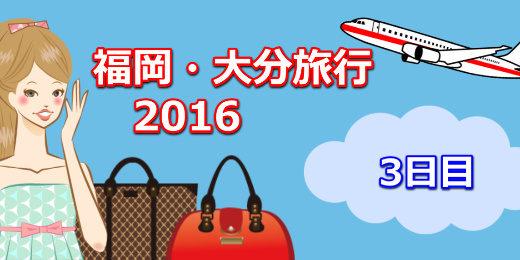 【福岡・大分旅行3】美湯の宿両築別邸宿泊記