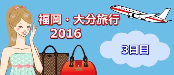 fukuoka201603