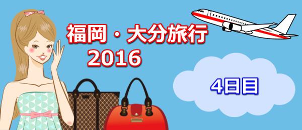 fukuoka201604