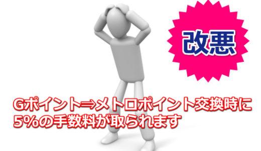 【改悪キター】Gポイントからメトロポイント交換時に5%の手数料徴収へ!