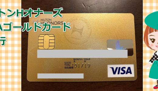 ヒルトンHオナーズVISAゴールドカードを発行!初年度年会費は8,550円