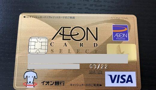 イオンゴールドカード到着!申し込みから9日後