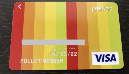 ポレットカード通信障害でカード利用不可でも残高は減っている件
