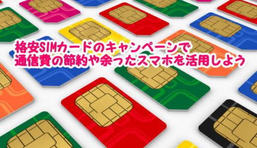 格安SIMの無料キャンペーンを利用して余ったスマホ・タブレットを有効活用する方法