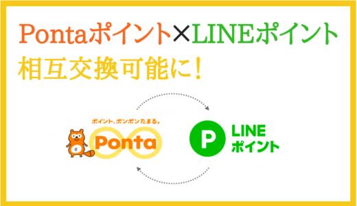 PontaポイントがLINEポイントに交換開始!リクルートカードがJAL・ANAマイル両対応に