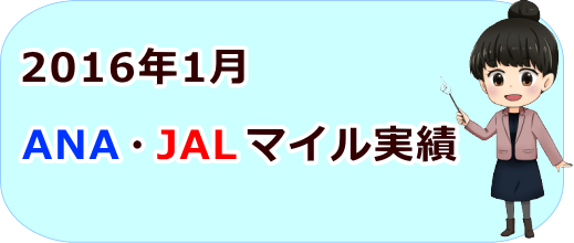 2016年1月マイル実績【ANA3.6万マイル獲得】