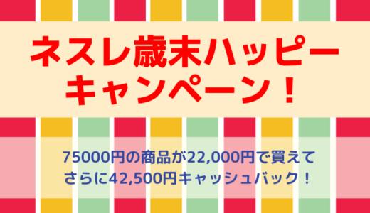 ネスレ 歳末ハッピーキャンペーン【ECナビで42500円ゲット】2台のコーヒーマシーンも選べて総額75000円分の商品もゲット