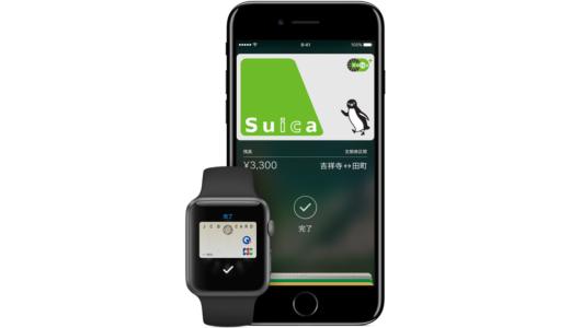 iPhone7でApple Pay開始!AndroidからiPhoneに機種変更手続き
