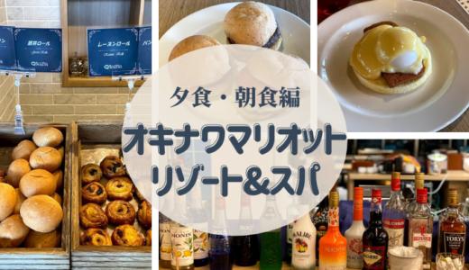 オキナワマリオット内レストラン【クワッチー】のディナービュッフェと朝食をレビュー