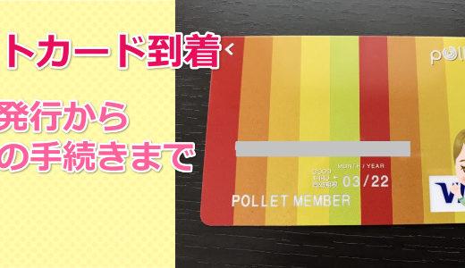 ポレットカード到着【申込みから6日目】ANA VISAプリペイドカードからチャージ可能