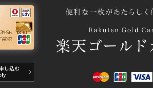 楽天ゴールドカード誕生!年会費2,160円で空港ラウンジ利用可・ポイント5倍