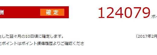 【続】楽天アカウント復活は無理で18万ポイント没収