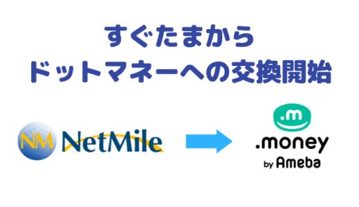 すぐたまからドットマネー開通でANAマイル最短ルート誕生【ネットマイルがドットマネーに交換開始】