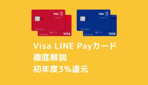 【初年度3%還元】Visa LINE Payカード完全攻略【LINEポイントクラブのプラチナランクで税金払いも3%還元】